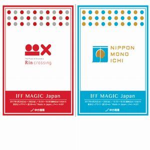 IFF MAGIC
