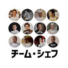 パンフレット チーム・シェフ コンクール