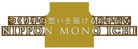 つくり手の想いを届けるお手伝い NIPPON MONO ICHI